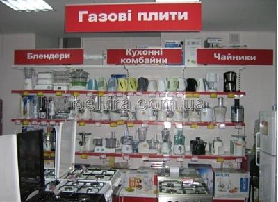 Торговельне обладнання для супермаркетів побутової техніки та електроніки