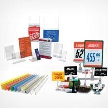 Изображение для категории Аксессуары для торговли, POS-материалы
